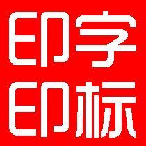 北京印字印标,丝网印、水印、移印、热转印、彩喷等