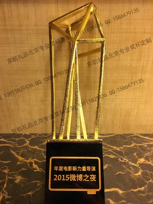 北京奖杯制作 北京奖杯定制 北京水晶奖杯 北京奖牌制作 北京奖牌定制