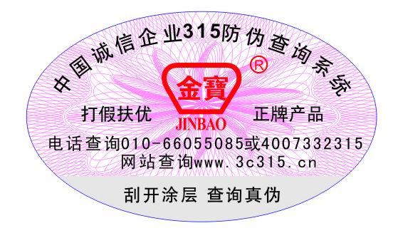 东莞三维印刷厂供应服装吊牌800电话防伪标