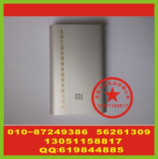 北京充电宝印字 移动电源丝印标 玻璃瓶丝印标