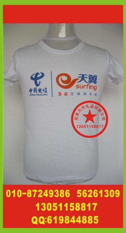 公司文化衫丝印标 乐酷杯丝印标 消防服丝印标厂
