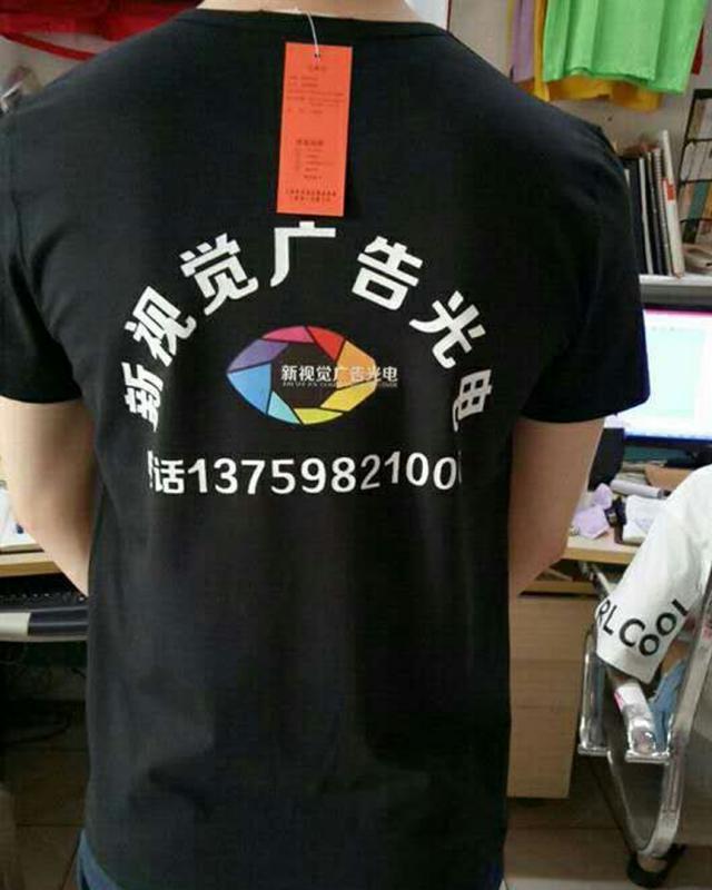 服装 衣服 布料 体恤广告衫印字印图