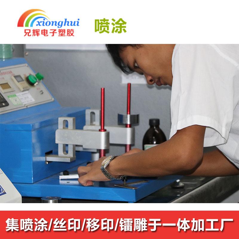 注塑加工厂承接电子产品塑料外壳注塑 丝印加工