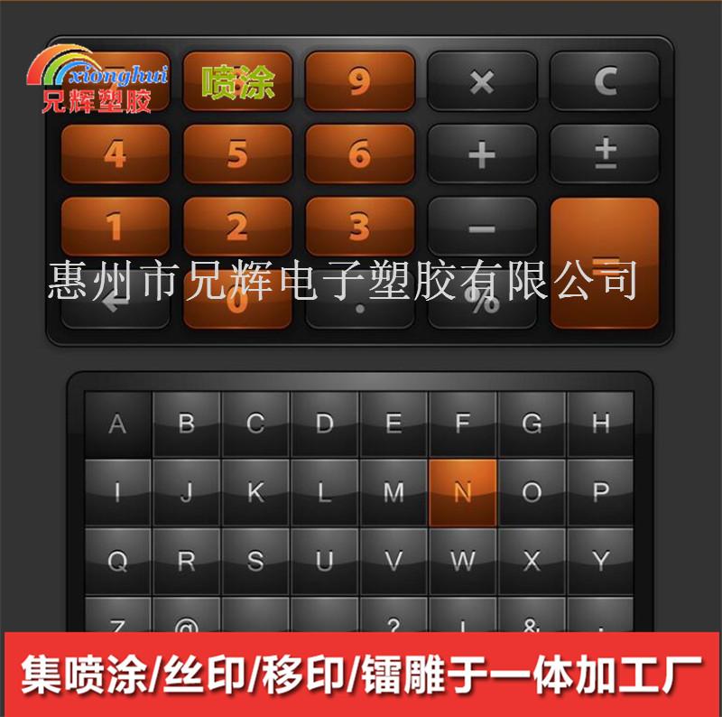 福田计算器按键塑胶喷油公司