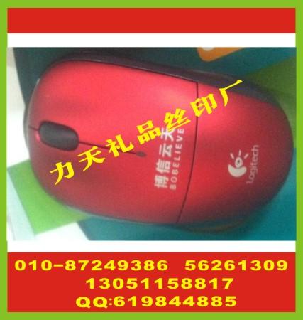 北京礼品丝印logo 无线鼠标丝印字 搪瓷茶杯印字