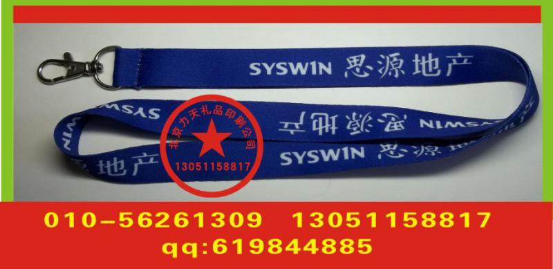 专业礼品丝印厂 公司胸卡绳丝印标 保温杯丝印标