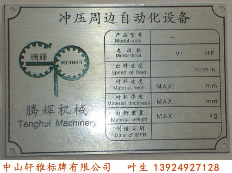 不锈钢标牌定做 丝印腐蚀机械标牌 创意电器标牌