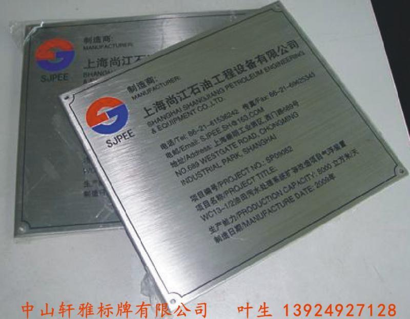 不锈钢标牌 机械标牌 黑钛黑钢腐蚀标牌 安全指示牌