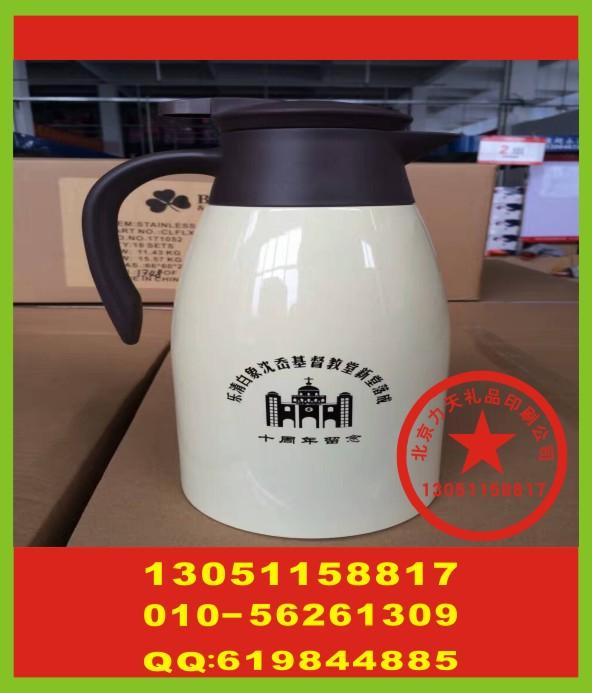 北京不锈钢壶印字 金属水壶丝印字 消防服丝印标
