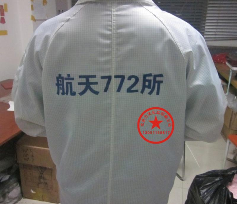 北京工作服装印字 航空工作服丝印字 棒球服烫印字