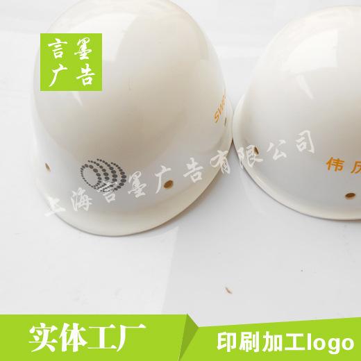 abs塑料安全帽加印logo上海丝印