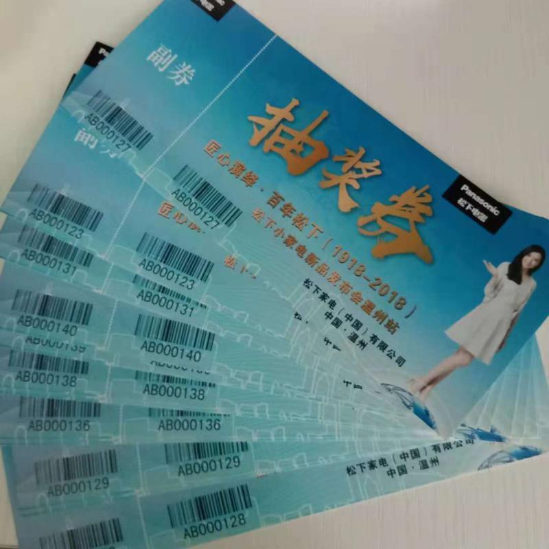 供应广州UV喷印 刮刮乐抽奖券条形码二维码加工