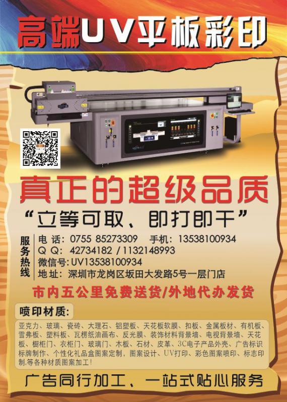 金属机柜uv彩印公安监控机柜盒彩印教育设备彩印