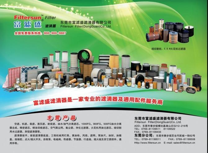 过滤器,滤清器,滤芯,通用配件,filter,富滤盛东莞滤清器