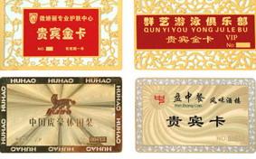 提供专业生产、制作各类金银卡产品