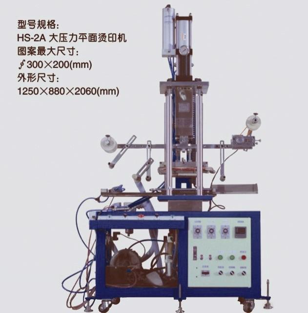 广州全自动烫金机,印刷烫金设备
