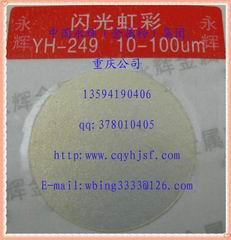 闪光金色珠光粉YH-249,珠光颜料,珠光油墨
