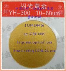 珍珠黄金珠光粉YH-300,珠光颜料,珠光涂料