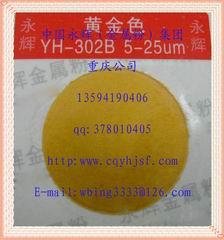 缎金色珠光粉YH-302B,珠光颜料,珠光油漆