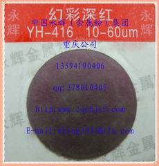 幻彩深红珠光粉YH-416,珠光颜料,珠光涂料