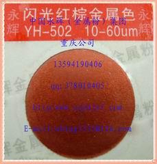 棕红色珠光粉YH-502,珠光颜料,珠光涂料