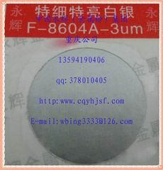 特细特亮白银浆YH-8404A,3μm铝银浆