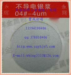 不导电银浆YH-004,4μm不导电银浆
