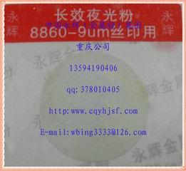 液体壁纸专用夜光粉,夜光颜料,发光粉