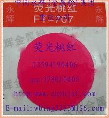 FT桃红色荧光粉,荧光颜料,