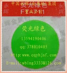 FT绿色荧光粉,荧光颜料,荧光油墨
