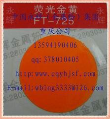 FT金黄色荧光粉,荧光颜料,荧光染料