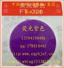 FT紫色荧光粉,荧光颜料,荧光油墨