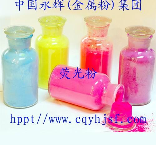 注塑用荧光粉,荧光染料,荧光颜料