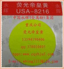 USA帝皇黄荧光粉,荧光染料,荧光油墨