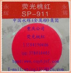 SP高温桃红荧光粉,荧光染料,荧光油墨