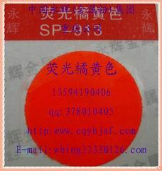SP高温橘黄色荧光粉,荧光染料,荧光颜料