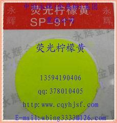 SP高温柠檬黄荧光粉,荧光颜料,荧光染料
