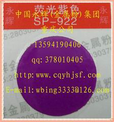 SP高温紫色荧光粉,荧光颜料,荧光油墨