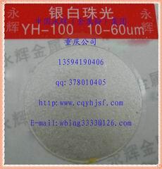 珍珠银白珠光粉YH-100,珠光颜料,珠光油墨