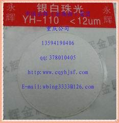 银白细缎珠光粉YH-110,珠光颜料,珠光油墨