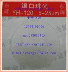 光泽缎珠光粉YH-120,珠光颜料,珠光油墨