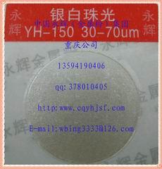 银白珍珠珠光粉YH-150,珠光颜料,珠光涂料