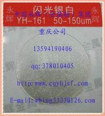 光泽珍珠珠光YH-151,珠光颜料,珠光涂料