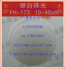 丝绸珍珠珠光粉YH-173,珠光颜料,珠光涂料