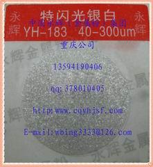 特闪珍珠珠光粉YH-183,珠光颜料,珠光涂料