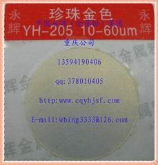 珍珠白金YH-205,珠光涂料,珠光颜料