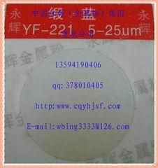 缎蓝珠光粉YH-221,珠光颜料,珠光涂料