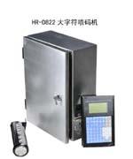 杭州海容专业生产大字符喷码机质量可靠