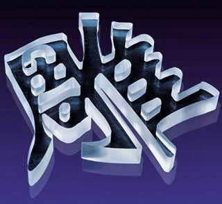 水晶字(雕)-苏州阿里标识