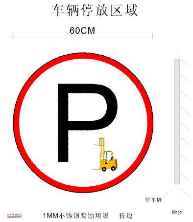 车辆停放标识-苏州阿里标识